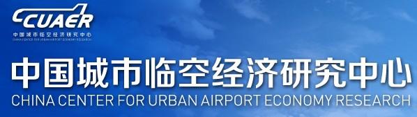 中国城市临空经济研究中心