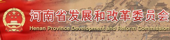 河南省发展与改革委员会