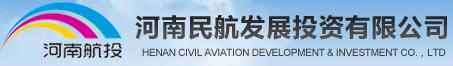 河南民航发展投资有限公司