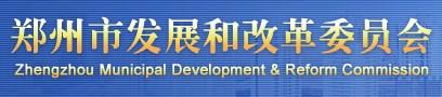 郑州市发展和改革委员会