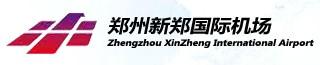 河南省郑州新郑国际机场管理有限公司