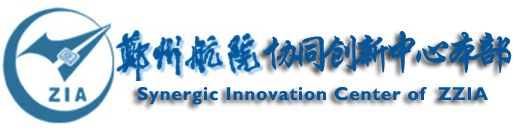 郑州航院协同创新中心本部