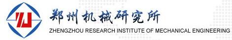 郑州机械研究所